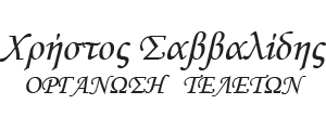 Χρήστος Σαββαλίδης